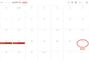 支払日の9月27日に印をつけたカレンダー