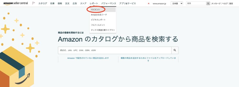 Amazonのセラーセントラルの画面で「レポート」→「ペイメントをクリック。」