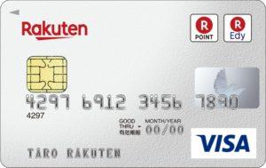 楽天のクレジットカード