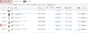 Amazonのセラーセントラルで返送したい商品にチェックをいれて、画面左上の選択中の商品を一喝変更をクリック