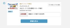 A8.netでクレジットカードの案件ほ報酬