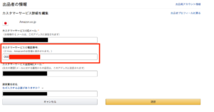 Amazonの「カスタマーサービス詳細」の「編集」をクリック