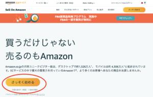 AmazonのHPで「さっそく始める」をクリック