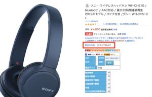 Amazonの商品で出品人数の確認