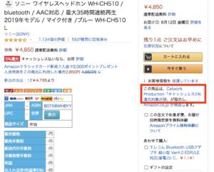 Amazonの商品ページでカートを獲得してる出品者
