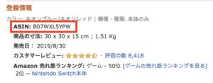 Amazonの商品ページに記載されているASINコード