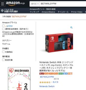 AmazonのNintendo Switch 本体 (ニンテンドースイッチ) Joy-Con(L) ネオンブルー/(R) ネオンレッド(バッテリー持続時間が長くなったモデル)の商品ページ