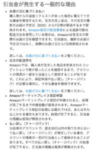 Amazonが引当金を預かる理由