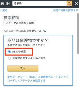 ASINの検索にチェックを入れて「次へ」をクリック