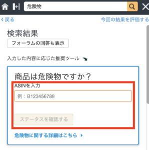 危険物か確認したい商品のASINコードを入力して「ステータスを確認する」をクリック