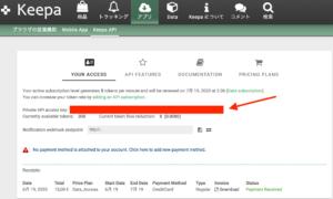 keepaのPrivate API access key