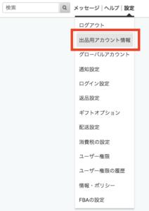 Amazonの出品用アカウント情報をクリック