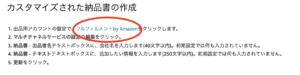 Amazonの納品書の作成ページで「フィルメントbyAmazon」をクリック