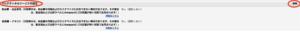 Amazonの設定ページで「マルチチャネル サービスの設定」の右側にある「編集」をクリック