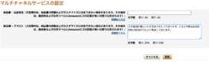 Amazonのマルチチャネル サービスの納品書の記載を設定