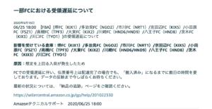 一部FCにAmazonのFBAにおける受領遅延している倉庫一覧