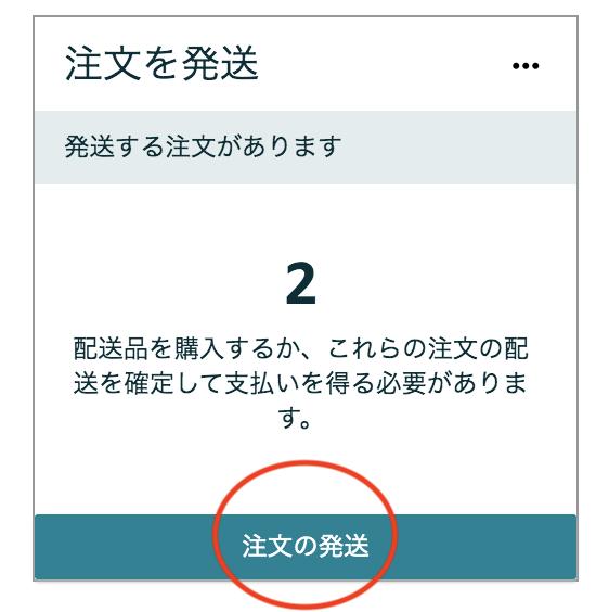 Amazonの自己発送の注文が入ったら表示される項目