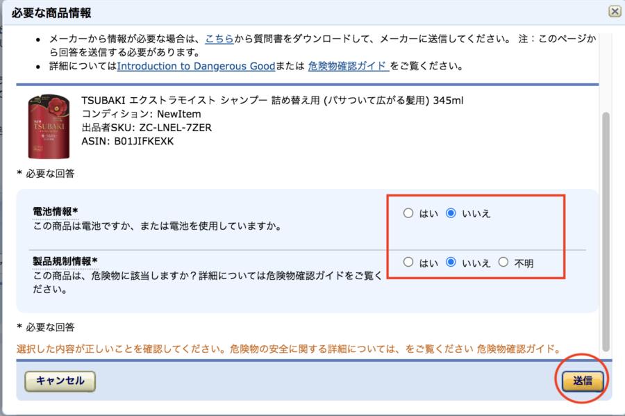 商品登録9