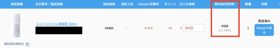 Panasonicの利益商品